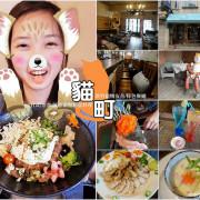 【新竹 美食】貓町 日式、洋食、創意料理/寵物友善/特色餐廳.被滿滿的貓咪跟美食包圍著,都被療癒了!! 還能漫步新竹經國綠園道,享受城市森呼吸。
