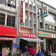 【食記】花蓮/玉里「傳統美食玉里麵-阿森麵店」.古早味老店〃近玉里火車站