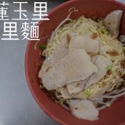 【食記│花蓮玉里】傳統美食玉里麵