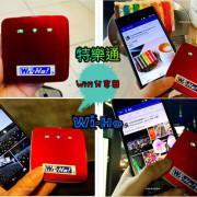 【旅遊】韓國✈出國帶著Wi-Ho!特樂通行動上網分享器 ❤️出國網路不斷線