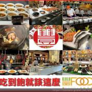 [台北BUFFET]吃到飽就該這麼<豐FOOD>/年夜飯好選擇/