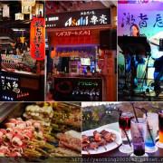 台中西屯 激旨燒鳥逢甲二號店,串燒、調酒都隱藏在宛如日本祭典的環境裡,晚上8點會有駐唱表演,逢甲歡樂星2樓,一樓點串燒、二樓點酒