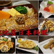 【台南安平區】『秋池居日本料理』~新鮮美味,還有提供素食定食,服務親切的日本料理餐廳。