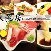 吃。台南|安平・定食・丼飯・生魚片「秋池居日本料理」。