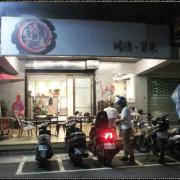 【渥寶吉】正宗四川滷味冒菜~忠孝復興美食 宵夜下酒菜的最佳良配