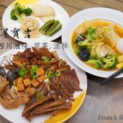 [忠孝復興] 渥寶吉 正宗四川滷味冒菜:麻得好吃,香得夠嗆!還有可愛店狗相伴~