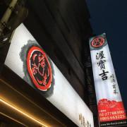 【忠孝復興】隱身巷弄中的四川好滋味 - 渥寶吉 川滷。冒菜