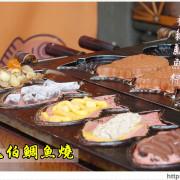 [台中美食] 膨風伯鯛魚燒 — 口味超多的平價鯛魚燒,端午節限定隱藏版鯛魚粽 !!!!