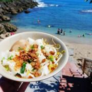 墾丁美食 ▶ 阿嬤麵店 ▶ 吃古早麵配無敵海景 令人醉心的萬里桐海景 麵與海景的美麗邂逅