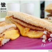 [台中美食] 多士號碳烤土司‧紅茶牛奶 — 超犯規~起司流不停!!!逢甲必吃超人氣早餐