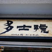 【美食】台中.逢甲-多士號@炭烤土司/紅茶牛奶/早午餐
