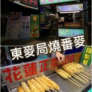 【花蓮市區】東麥局燒番麥~東大門夜市中美味烤玉米的好選擇