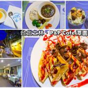 【吃喝.台北】士林P&P Cafe潭園咖啡~劍潭青年活動中心內綠樹水畔環繞的愜意庭園咖啡館