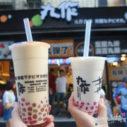 丸作食茶 ♥ 職人每日現做珍珠 ♥ 台南人氣爆紅飲品 ♥ 台北東區新開幕