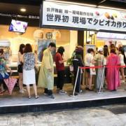 【台北美食】丸作食茶-世界首創現場職人手作珍珠的飲料店-東區店