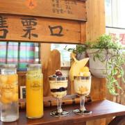 【台中西區。甜點】窩巷 大全店 // 懷舊的環境,創新的酒杯 !! 來窩巷二店用甜點乾杯