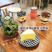 台中西區_  Hidden Lane窩巷大全店X阿達古早店,創新酒杯甜點與懷舊古早味玩物,蹦出新滋味,吃喝玩樂一次滿足!