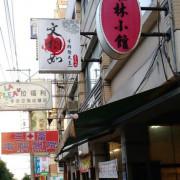 [台中]羅林小館-價格低但品質可不低的超棒小店