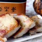 【基隆】谷樂堂~點水樓配方 蘿蔔糕 芋頭糕 香菇糕 鮮蝦餛飩 菜肉餛飩 網購宅配團購美食
