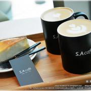 【高雄】前鎮區。S.A Café 大魯閣草衙道門市