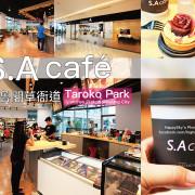 吃。高雄 「SA Cafe」大魯閣草衙道・Studio A・全國第一家世界烘豆冠軍。