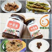 【原豆鄉】宅配美食~天貝益菌沙茶醬,拌麵/拌飯/炒青菜/炒牛肉/素食,通通都好吃