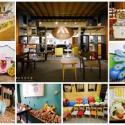 【台南-白河區】親子同遊景點「美雅家具觀光工廠」有大草皮、沙坑、積木區及歐式鄉村風餐廳