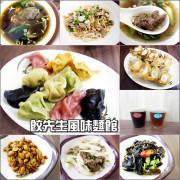【台中│潭子】餃先生風味麵館。牛肉麵、特色水餃,潭子餐廳推薦!