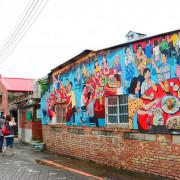 【美食旅遊】台南。南區一日遊《灣裡老街 + 喜樹藝術聚落 喜事集》黃金海岸沿線輕旅行 尋味在地美食 - 卡琳。摸魚兒趣