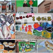 【台南南區】『喜樹社區』~人文彩繪漁村,藝術文創喜事集,在地美食小吃