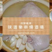 [小食記]味道樂即將推出冬季新鍋物蒜頭雞湯,搶先試吃,肉質軟嫩,湯頭鮮美,暖暖你的胃 - 老莫 Say台南