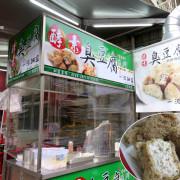 【台南.永康區】一派胡塩酵素臭豆腐。大灣店:酵素調製健康「素食」臭豆腐,吃起來美味更健康