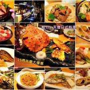 新竹天尊日式料理。歡慶15周年慶推出 580元超優惠餐點組合(原中興百貨二樓近火車站有停車場)