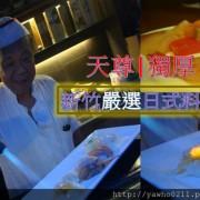 [新竹]◆天尊◆日本料理※每周進貨龜山島生猛海鮮※現磨山葵|生日壽星優惠|免費停車|無菜單|包廂