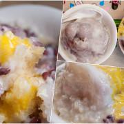 [食記] 高雄。獨特手工x消暑冰品「張家豪台式功夫甜品」綿密芋泥 飽滿紅豆 現煮粉圓