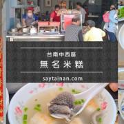 [小食記]來中山路巷弄內的無名米糕,點一碗乾拌麵線,嚐嚐道地的古早味 - 老莫 Say台南