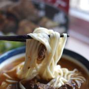 口碑券美食之旅~高大師祖傳牛肉麵~來一碗清甜又香氣濃郁的牛肉麵吧!