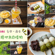 Taichung|台中‧西屯|可愛指數爆表,看到這盤超萌的怪物冰,瞬間消暑一半*路地氷の怪物(文心店)