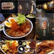 【食記】地表最強燒肉丼 開丼 燒肉vs丼飯 大碗滿意份量十足 大口享受粗獷肉感