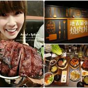 「台北火車站」地表最強燒肉丼無誤蓋章 ❤ 開丼 燒肉VS丼飯 (HOYII北車站店)