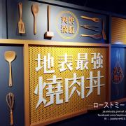 【丼飯】台北車站『開丼.燒肉vs丼飯』~真的是地表最強嗎??