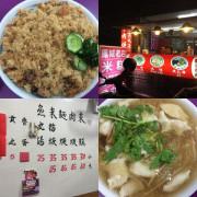 ☞【高雄 鳳山】鳳城老店 米糕 肉焿 推薦小吃
