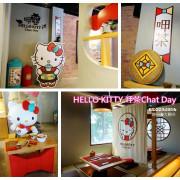 【台南主題餐廳】HELLO KITTY 呷茶Chat Day ♥ 全台第一家HELLO KITTY茶餐廳 大家來找KITTY呷茶吧!!還有提供育嬰室!!