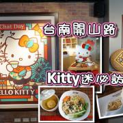 【台南】Kitty迷必訪--呷茶,將茶品及台南小吃與Hello Kitty結合,值得一試