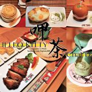 吃。台南 中西區官方授權。全新菜色分享高山茶輕食主題餐廳「HELLO KITTY 呷茶Chat Day」。