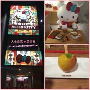 HELLO KITTY 呷茶 Chat Day-臺南中西-kitty主題茶餐廳場景拍不停