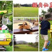 2016親子遊:嘉義中埔~獨角仙農場‧J-4Y9M&A-3Y2M