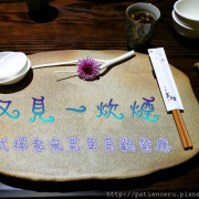 §雨神§【台中新社─美食】又見一炊煙★日式禪意無菜單景觀餐廳