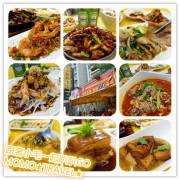 台南美食-小辣椒家常小炒 超強CP值!!究極的佰元川味客家小炒