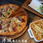[高雄/三多商圈]洋城義大利餐廳,精緻料裡、優越地理位置,賓至如歸的滿分服務!